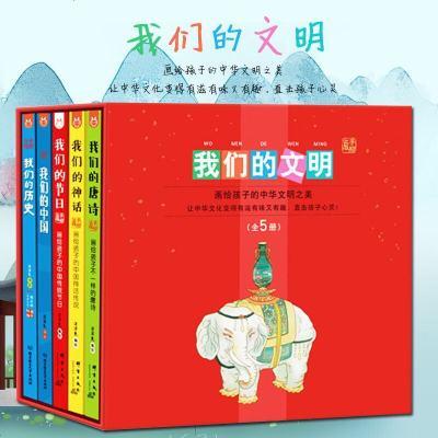 正版 洋洋兔 我們的文明(全5冊)畫給孩子的中華文明之美 我們的節日 我們的神話 我們的唐詩 我們的歷史 我們的中國