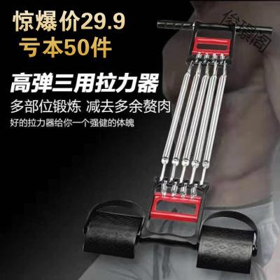 【蘇寧好貨】拉簧臂力器多功能彈簧擴胸器仰臥起坐拉力器臂力器男士胸肌訓練器材彈簧拉力器健身神器