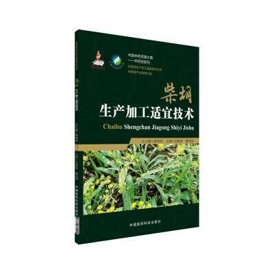 正版書籍 柴胡生產加工適宜技術(中藥材生產加工適宜技術叢書) 97875067952