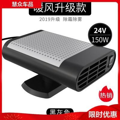 車載暖風機12V冬季24V大貨車電暖機汽車用品車內前擋風速熱除霧器 24V車用(低調灰)