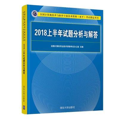 2018上半年试题分析与解答/全国计算机技术与软件专业技术资格水平考试指定用书 全国计算机专业技术资格考试办公室 著