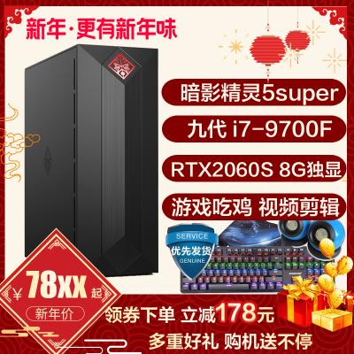惠普(hp)暗影精靈5super游戲臺式機電腦主機 九代i7-9700F 32G 256G+1T RTX2060S 8G獨顯 臺式辦公電腦電競暗影精靈主機 873-068rcn定制