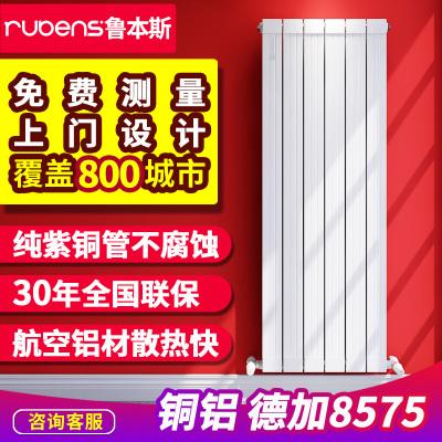 魯本斯暖氣片家用水暖銅鋁復合壁掛式裝飾客廳散熱片臥室集中供熱9090-1800mm