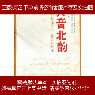 天音北韻華北地區天主教音樂研究 孫晨薈 宗教文化出版社 9787802545571