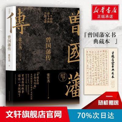 曾国藩传 张宏杰 著 文学 文轩网