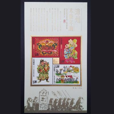 2009-2M 漳州木板年畫 郵票小全張 保真原膠好品 文化禮品 創意禮品
