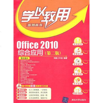 1005Office2010綜合應用(第二版)(配光盤)(學以致用系列叢書)