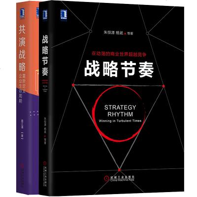 7746325| 戰略節奏+演戰略 二冊套裝 重新定義企業生命周期 企業產品開發轉型 經濟管理企業生存發展企業