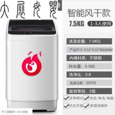 洗衣機全自動6.5公斤波輪8KG家用迷你小型熱烘干快洗脫 7.5公斤二級能效+納米除菌風干適用2-5人