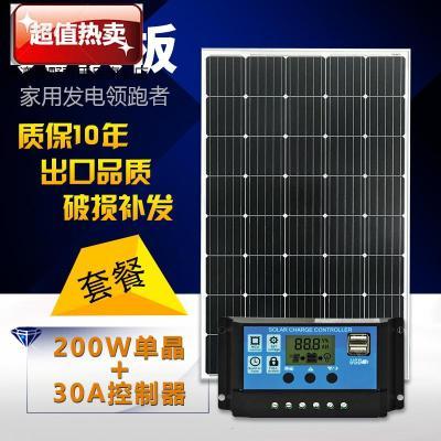 全新200W瓦太阳能充电板单晶光伏电系统家用12V太阳能电池板 200W单晶+30A铅酸控制器送2对MC4接头