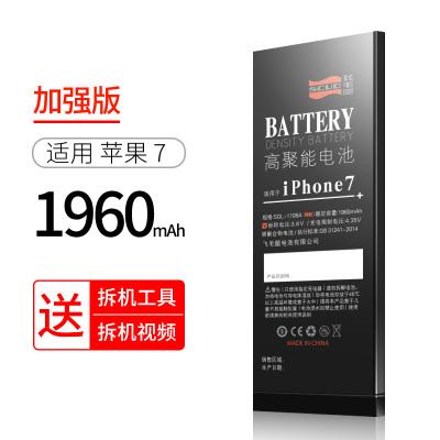 飞毛腿SCUDiPhone7电池苹果7电池iphone7手机高容内置电池容量一样大1960MAH