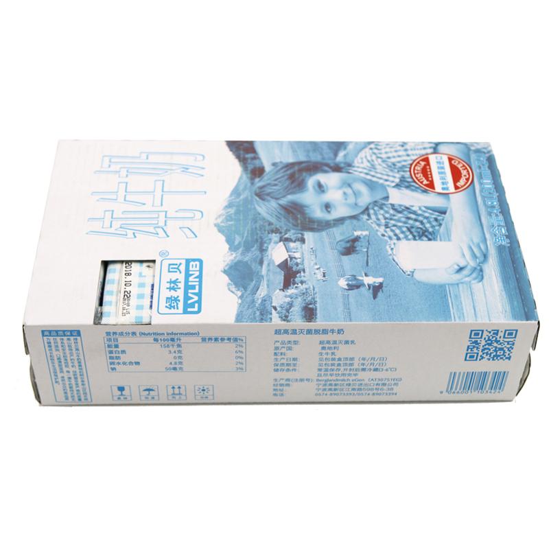 奥地利原装进口牛奶 绿林贝 UHT脱脂纯牛奶 200ml*24 整箱装