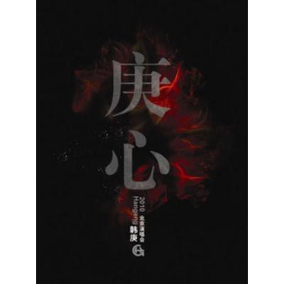 正版 韩庚 庚心 2010北京演唱会 DVD