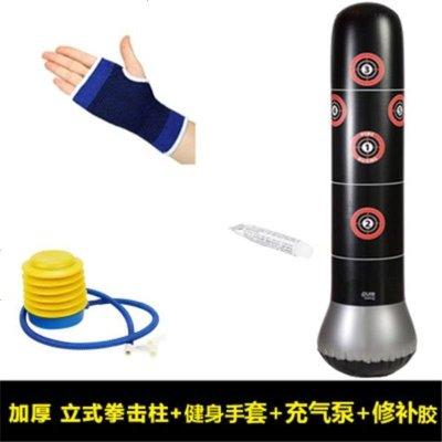 家用充气不倒翁拳击沙袋立式健身训练沙包儿童散打人形柱器材 1.5米黑色+健身手套