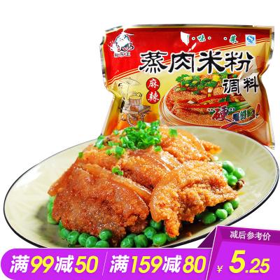 【99-50】城東王蒸肉米粉調料麻辣味250g 粉蒸肉調料 蒸肉粉調味料 粉蒸排骨 蔬菜類湯料