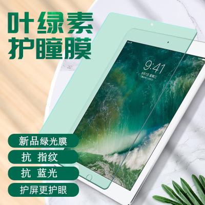 VMONN蘋果ipad鋼化膜抗藍光綠光膜air高清全屏mini7.9寸迷你12.9新款ipad2020pro9.7平板電