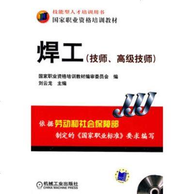焊工技師、高級技師劉云龍機械工業出版社9787111230458