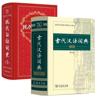 古代漢語詞典第二版+現代漢語詞典第七版 2冊 商務印書館出版/初高中學生工具書教輔書 正版 郵