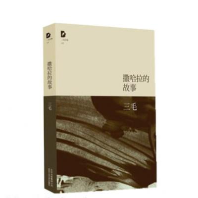 正版 撒哈拉的故事 三毛原版 北京十月文藝出版社