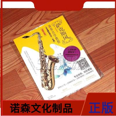 自學薩克斯風初學基礎入教學視頻初級教程教材曲譜書籍DVD光盤