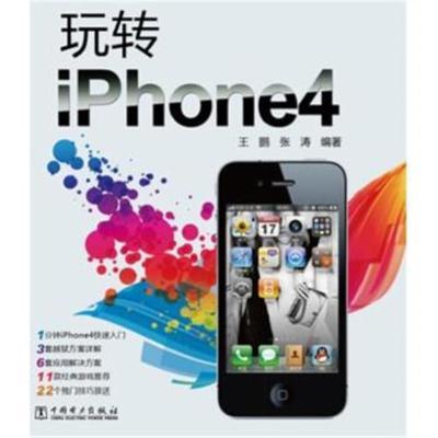 正版书籍 (VIP) 玩转iPhone4 9787512318854 中国电力出版社
