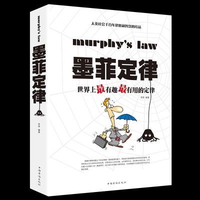 墨菲定律 有趣有用的定律 人脈交際口才溝通銷售管理職場 心理學書籍