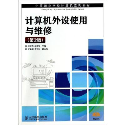 WX1计算机外设使用与维修(D2版)/张文杰