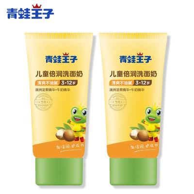 青蛙王子兒童倍潤洗面奶寶寶適用80ml*2男女清潔保濕護膚潔面乳