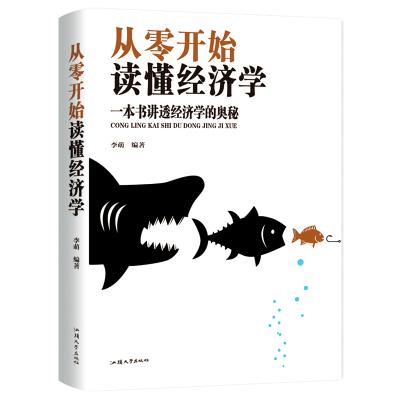從零開始讀懂經濟學一本書講透經濟學的奧秘 投資理財書籍 家庭經濟類入門書籍經濟理論原理西方經濟學