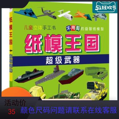 米圣藍兒童立體手工書 紙模王國 超ji武器游戲 童書 創意手工書 化學工業出版社