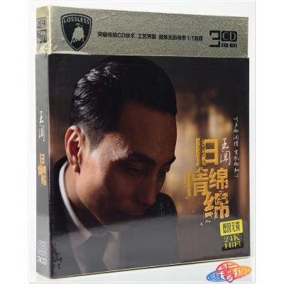 王聞新歌精選專輯正版汽車載CD音樂碟片家用HiFi音質歌曲光盤