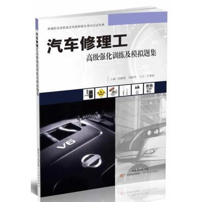 TSY1汽車修理工不錯強化訓練及模擬題集