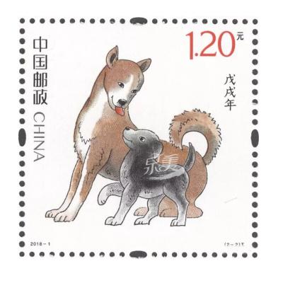 泉美 2018年狗年戊戌年四輪生肖郵票 2018-1狗票 狗年生肖郵票套票
