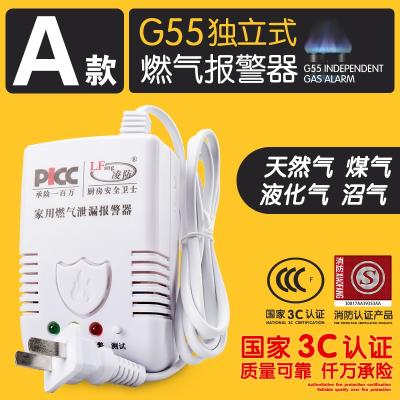 燃氣報警器家用廚房天然氣液化氣防泄漏切斷閥煤氣可燃氣體探測器 A款G55燃氣 送百萬保險