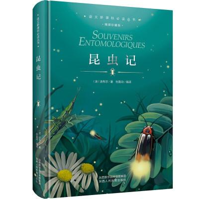 昆蟲記 全中文精裝珍藏版原版小學生版 6-12歲兒童文學世界名著課外閱讀語文新課標必讀叢書
