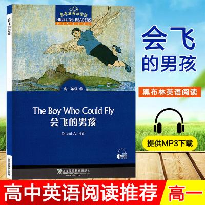 黑布林英语阅读高一年级10会飞的男孩 配mp3音频 当代原创英文小说 高中英语分级阅读物书籍 英语学习阅读资料 上海外语