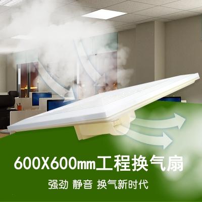 集成吊頂換氣扇600x600工程60X60強力靜音天花嵌入式吸頂排氣風扇 600x600MM 特價款【限拍2個】