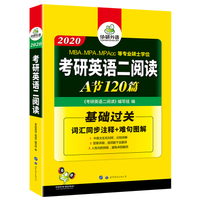 华研外语 考研英语二阅读理解 A节120篇 2020年 专项训练书 全文翻译词汇注释MBA MPA MPAcc 可搭考研