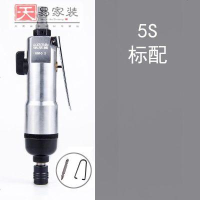 定做 5S風批直式氣動螺絲刀5H氣批木工起子工業級改錐風動工具 -----佑尼美5s風批套餐B