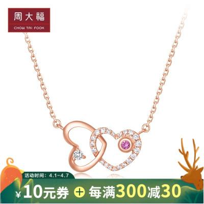 周大福(CHOW TAI FOOK)煥美系列心心相印18K金紅寶石鉆石項鏈吊墜V108855