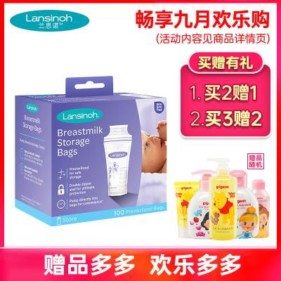 蘭思諾( Lansinoh)204705進口母乳保鮮袋奶水密封儲奶袋180ml集存奶袋(100片/盒)儲奶袋/瓶