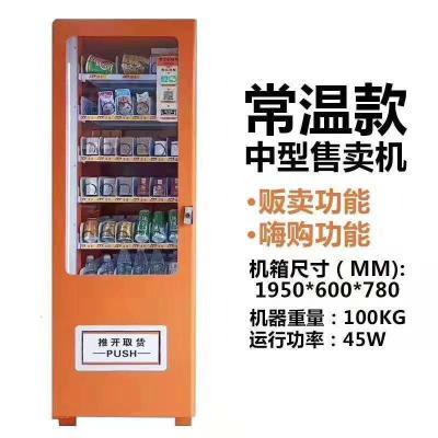 自助售貨機主板無人制冷自動販賣飲料零食一元嗨購免單 橙色常溫無燈(36貨道)