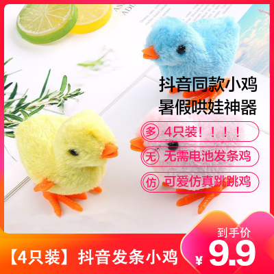 【四個裝】抖音同款發條小雞可愛仿真跳跳小雞上鏈會跑的玩具兒童男女寶寶