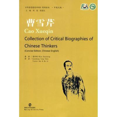正版 曹雪芹/中国思想家评传(中英文版) 苗怀明 南京大学出版社 9787305066108 书籍