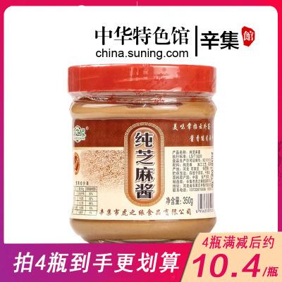 【中華特色】辛集館純芝麻醬350g*1瓶 優質芝麻原料產地【華北】