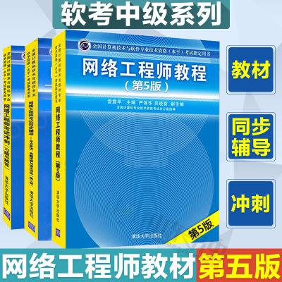 领券 软考网络工程师教程 第5版+网络工程师考试辅导同步+考试冲刺与解答