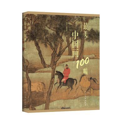 最美中国画100幅(荣获2017年度大众喜爱的50种图书)