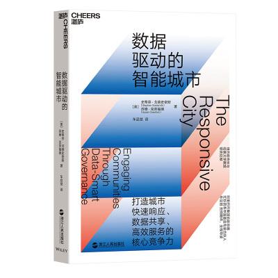 正版書籍 數據驅動的智能城市集團前副總裁車品覺譯 經濟學理論 打造城市快速響應 數據共享 服務的核心競爭力大數
