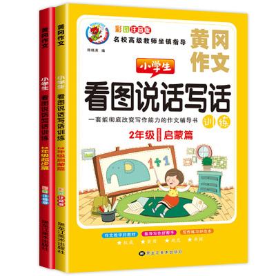 【老师推荐】看图说话写话训练二年级全套2册 小学作文书大全天天练 小学生一至1-2年级书籍范文GY