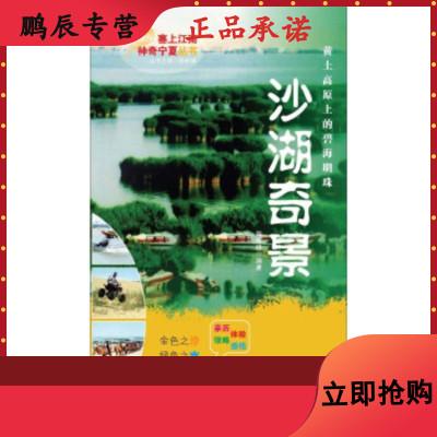 沙湖奇景 薛青峰 宁夏人民出版社 9787227051725